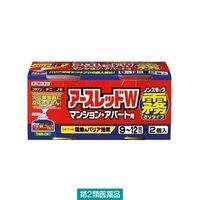 【第2類医薬品】アースレッドWノンスモーク霧タイプマンション用9~12畳2P 殺虫駆除剤