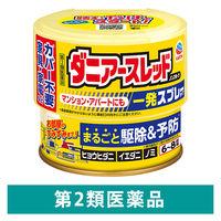 【第2類医薬品】ダニアースレッドノンスモーク霧タイプマンション6~8畳用 殺虫駆除剤