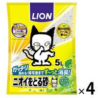 ケース販売 ライオン ペットキレイ ニオイをとる砂リラックスグリーン 5L 1ケース(4袋)