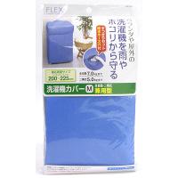 FX 洗濯機カバー兼用型 M (取寄品)