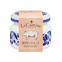 ラ・カンティーヌ 豚肉のリエット 50g