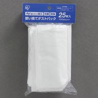 アイリスオーヤマ 使い捨てダストパック FDPAG1414(273080) 1パック(25枚入)