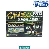 【第2類医薬品】リフェンダID0.5% 30枚 タカミツ★控除★