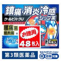【第3類医薬品】クールビハーラU 48枚 タカミツ