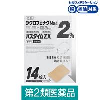 【第2類医薬品】パスタイムZX 14枚 祐徳薬品工業★控除★