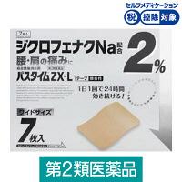【第2類医薬品】パスタイムZX-L 7枚 祐徳薬品工業★控除★