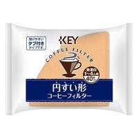 キーコーヒー 円すい形コーヒーフィルター 1~4人用 無漂白 1袋(40枚入) 279062