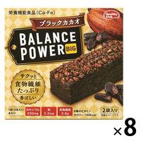 バランスパワー(BALANCE POWER) ビッグ ブラックカカオ 1セット(8箱) ハマダコンフェクト 栄養補助食品