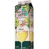 カロリー30%offのおいしいワイン。白