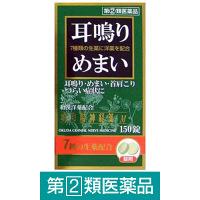 【指定第2類医薬品】奥田脳神経薬m 150錠 奥田製薬