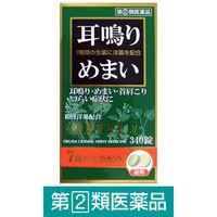【指定第2類医薬品】奥田脳神経薬M 340錠 奥田製薬