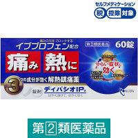 【指定第2類医薬品】ディパシオIPa 60錠 奥田製薬★控除★
