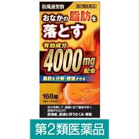 【第2類医薬品】防風通聖散エキス錠「創至聖」 168錠 北日本製薬