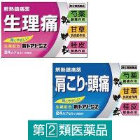 【指定第2類医薬品】新トアノージZ 24カプセル 北日本製薬