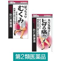 【第2類医薬品】防巳黄耆湯エキス錠「東亜」 180錠 北日本製薬