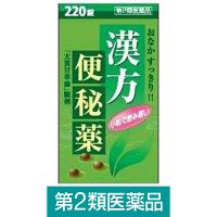 【第2類医薬品】東亜漢方便秘薬小粒 220錠 北日本製薬