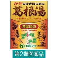 【第2類医薬品】葛根湯エキス顆粒「至聖」 16包 北日本製薬
