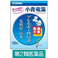【第2類医薬品】小青竜湯エキス顆粒「創至聖」 12包 北日本製薬
