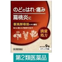 【第2類医薬品】駆風解毒湯エキス顆粒KM 9包 北日本製薬