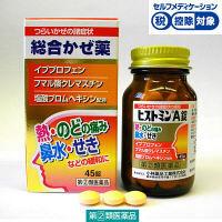 【指定第2類医薬品】ヒストミンA錠 45錠 小林薬品工業★控除★