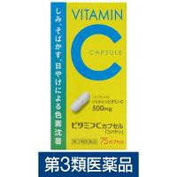 【第3類医薬品】ビタミンCカプセル「コバヤシ」 75カプセル 小林薬品工業