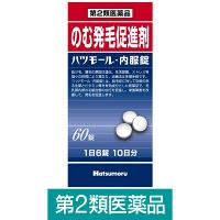 【第2類医薬品】ハツモール・内服錠 60錠 田村治照堂