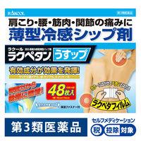【第3類医薬品】ラクペタンうすップ 48枚 ラクール薬品販売