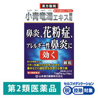【第2類医薬品】小青竜湯エキス顆粒 10包 山本漢方製薬