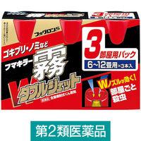 【第2類医薬品】フマキラー霧ダブルジェット フォグロンS 100mlX3本 フマキラー