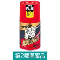 【第2類医薬品】フマキラー霧ダブルジェット フォグロンS 200ml フマキラー