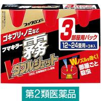 【第2類医薬品】フマキラー霧ダブルジェット フォグロンS 200mlX3本 フマキラー