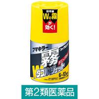 【第2類医薬品】フマキラー霧ダブルジェット フォグロンD 100ml フマキラー