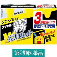 【第2類医薬品】フマキラー霧ダブルジェット フォグロンD 100mlX3本 フマキラー