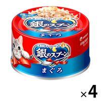 銀のスプーン缶 まぐろ4缶