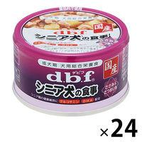 ケース販売 d.b.f(デビフ) ドッグフード シニア犬の食事ささみ&さつまいも 85g 1ケース(24缶)