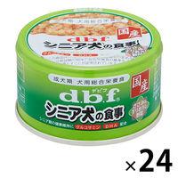 箱売デビフ シニア犬ささみ&野菜 24缶