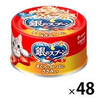 箱売銀のスプーン缶 まぐろささみ入48缶