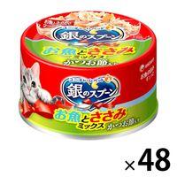箱売銀のスプーン缶 ささみかつお節48缶
