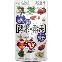 イーストXエンザイムダイエット 30回分 60粒入 メタボリック ダイエットサプリメント