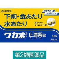 【第2類医薬品】ワカ末止瀉薬錠 30錠 クラシエ薬品