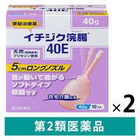 【第2類医薬品】イチジク浣腸40E 40g×10個 2個セット イチジク製薬