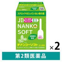 【第2類医薬品】ヂナンコーソフト 2箱(40個) ムネ製薬
