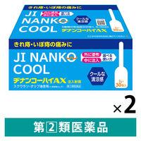 【指定第2類医薬品】ヂナンコーハイAX 30個 2箱セット ムネ製薬