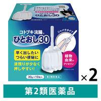 【第2類医薬品】コトブキ浣腸ひとおし 30g×10個 2箱セット ムネ製薬