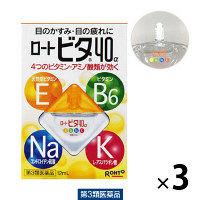 【第3類医薬品】ロートビタ40α 12ml 3本セット ロート製薬