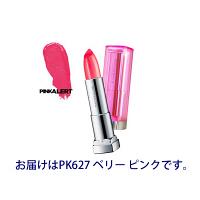 PK627(ベリー ピンク)