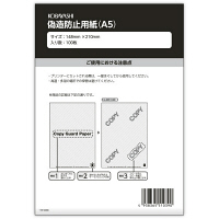 小林クリエイト 偽造防止用紙 A5サイズ gizouA5 1冊(100枚入)