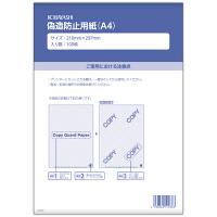 小林クリエイト 偽造防止用紙 A4サイズ gizouA4 1冊(100枚入)