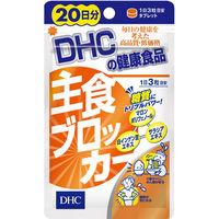 DHC 主食ブロッカー 20日分