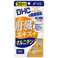 DHC(ディーエイチシー) 肝臓エキス+オルニチン 20日分(60粒) サプリメント